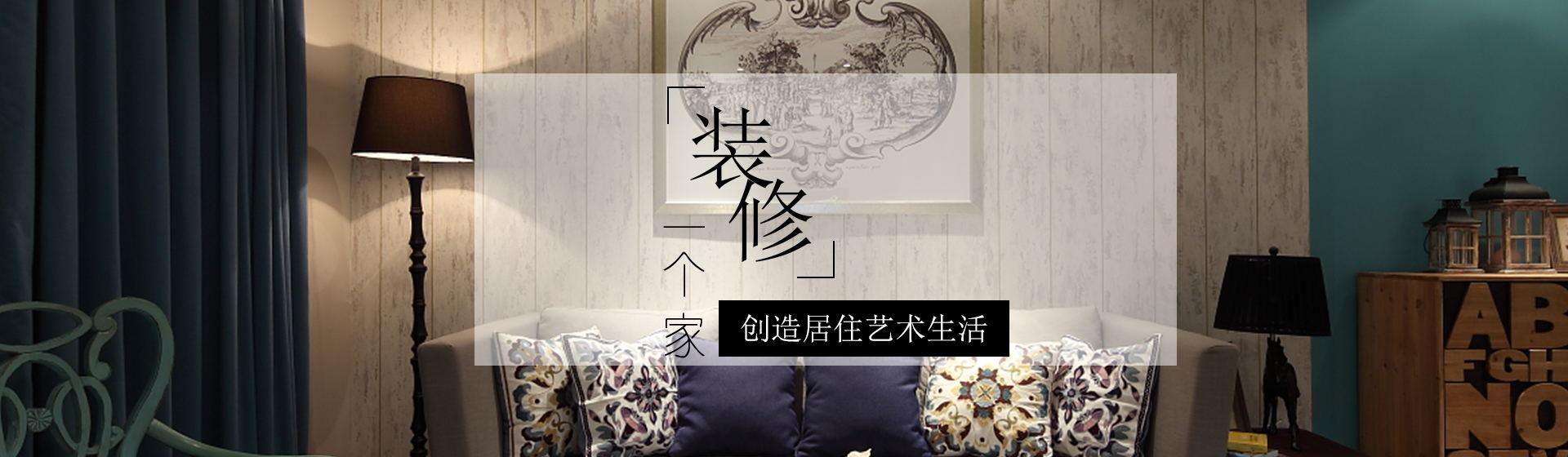 荆州装饰公司